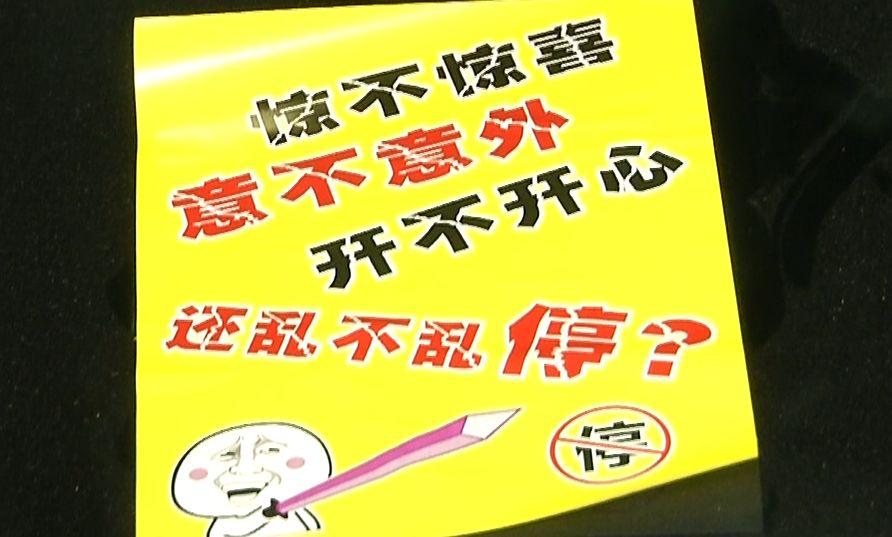 """你知道什么是""""国潮""""吗?中国的国,潮流的潮。""""惊不惊喜?还乱不乱停?""""这里的车主很头疼......节目预告来啦"""