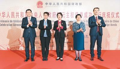 巴黎时间2019年11月6日上午,中华人民共和国财政部在巴黎举行债券发行沟通答谢仪式,庆祝40亿欧元主权债券发行成功。 财政部官网