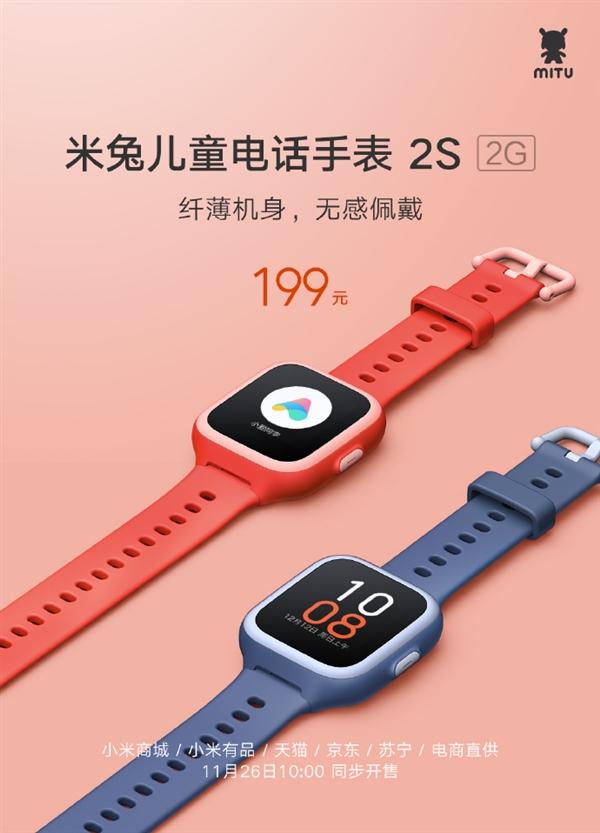 米兔儿童手表2S今日上市,内置600mAh高密度...