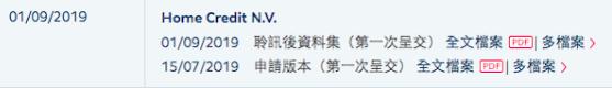 捷信宣布取消赴港上市:资本充足 不再推进IPO进程