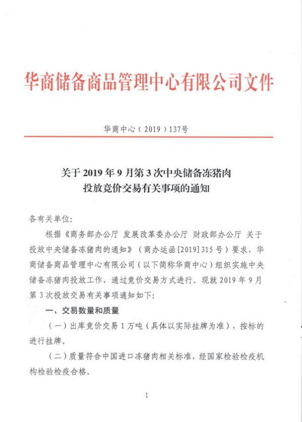张冀华:五方面推进适当性管理和投资者保护工作