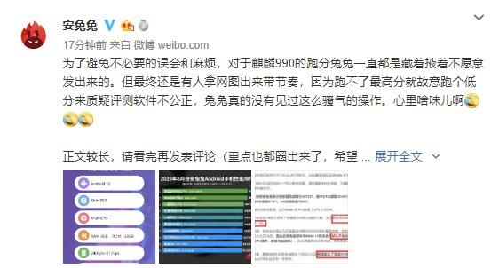 华为麒麟990处理器跑分晒出,最高成绩为457357