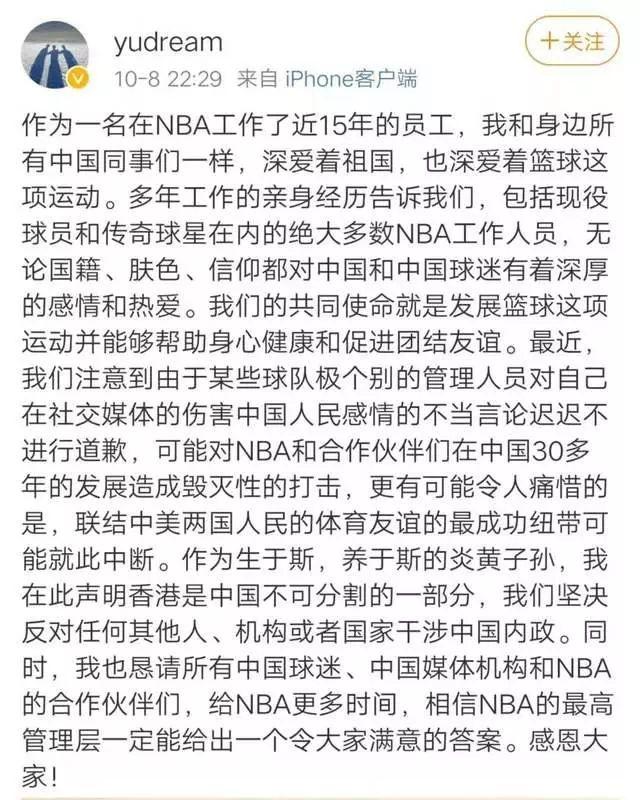 NBA中国媒体传播部副总裁张育军微博截图。