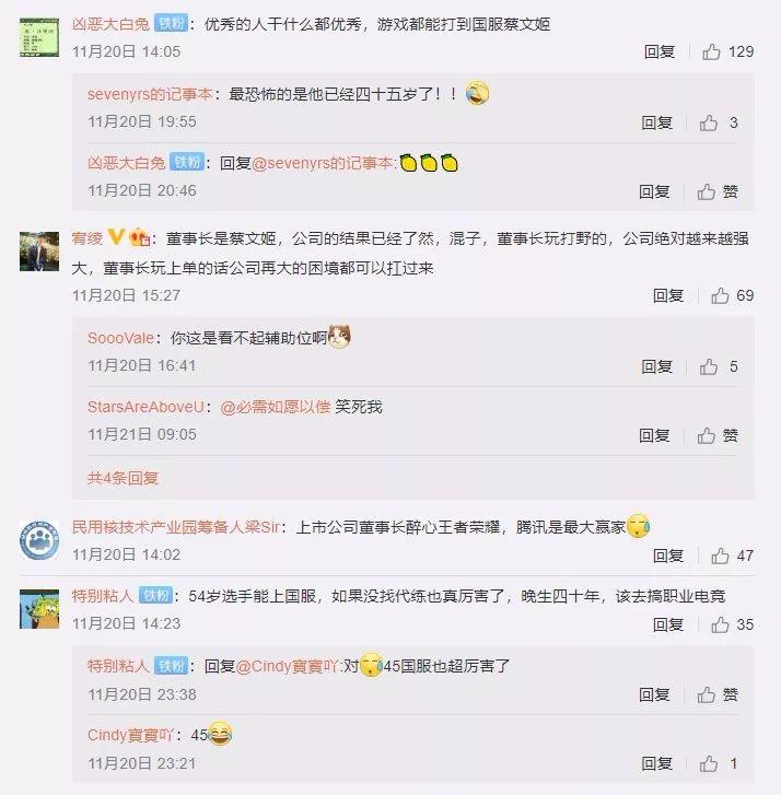 ▲网友评论来源:微博截图