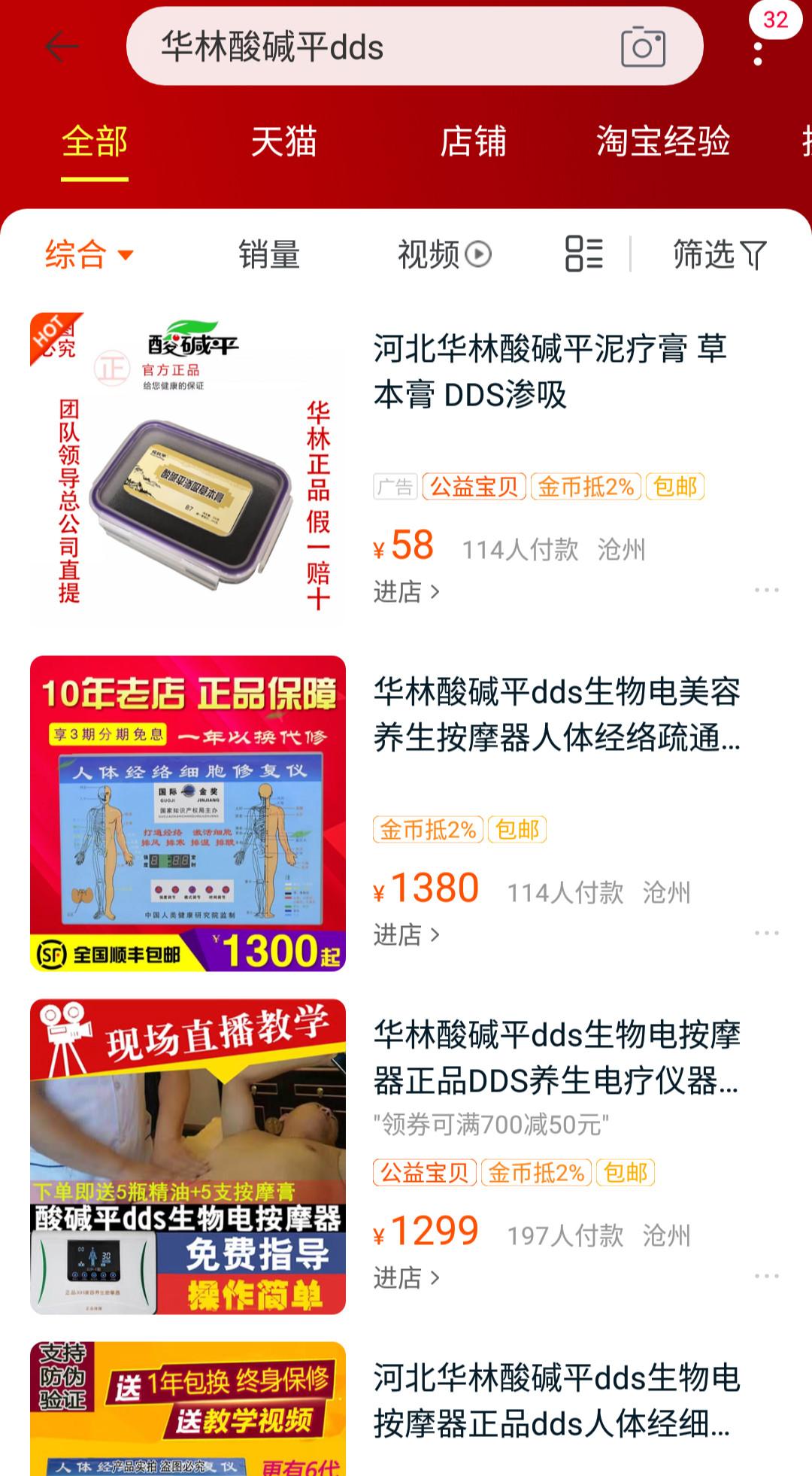 平台正在售卖的华林酸碱平DDS按摩仪。