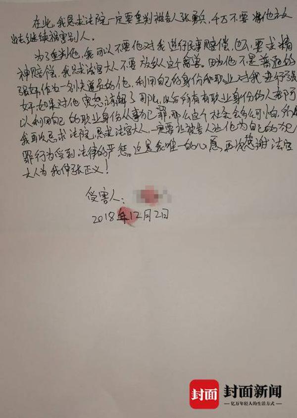 受害女孩写给法官的信 封面信息 图