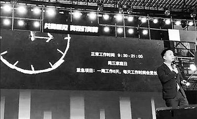 """公司高管年会中宣布""""996""""工作制"""