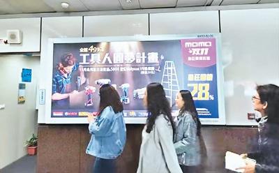 """图为电商平台在台北地铁里的""""双十一""""广告。  陈成沛摄"""