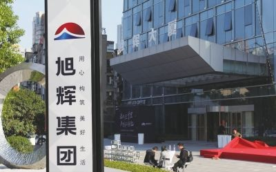 旭辉集团员工:公司邮件通知裁员 要求20日前办完离职