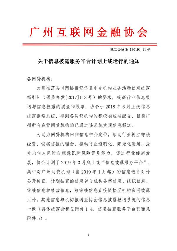 广州互金协拟3月底上线信披平台 公开网贷机构信息