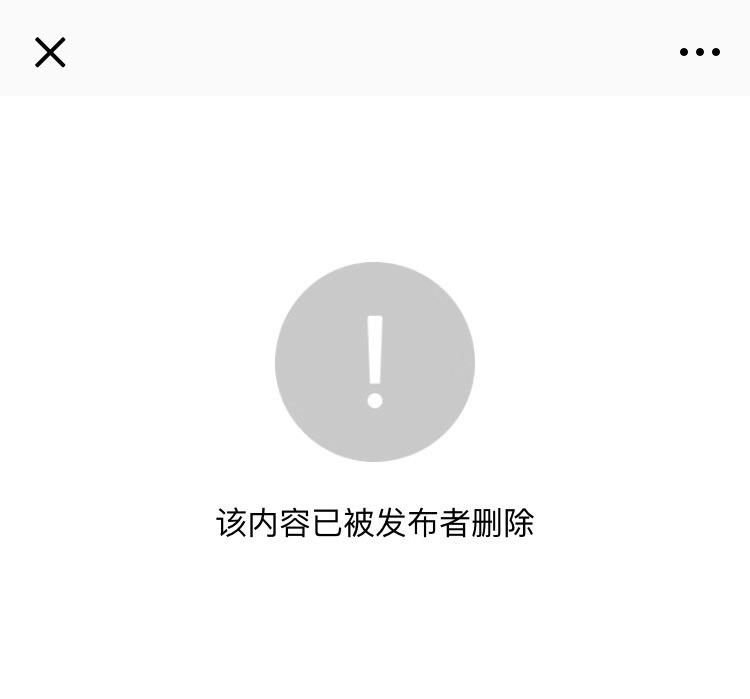 """《吾县拘留2名燃烧散煤用户》文章现在已删除。图片来源:弯阳县环保局官微""""弯阳环保""""的截图"""
