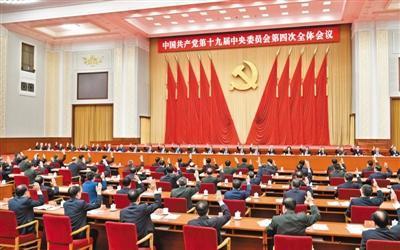 中国共产党第十九届中央委员会第四次全体会议,于2019年10月28日至31日在北京举行。(图源:新华社)