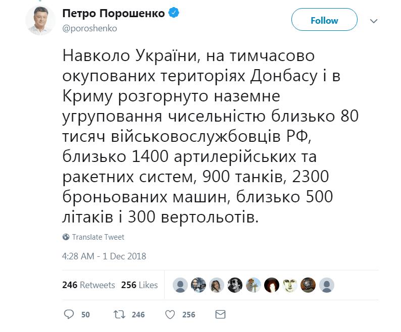 (波罗申科推特截图)