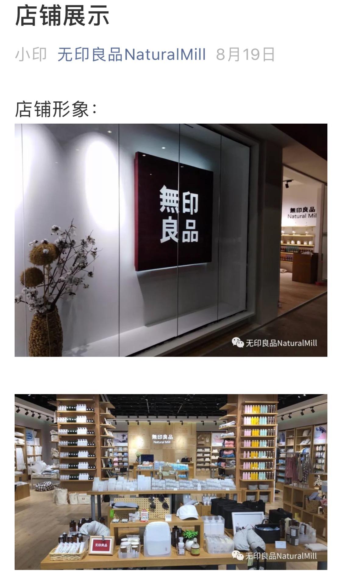 """北京棉田公司旗下北京无印良品公司微信公众号""""无印良品NaturalMill"""" 发布的店铺展示图片"""