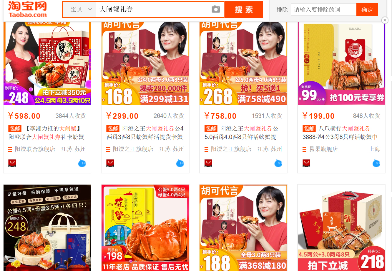 在电商平台上,大闸蟹蟹券销售火爆,有的商家已销售近四千份。网络截图