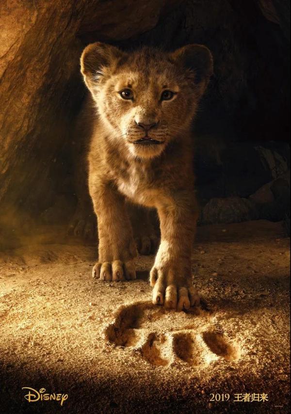 新版《狮子王》海报