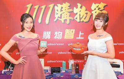 """图为台湾奇摩购物中心推出的""""双十一""""活动展示。  资料图片"""