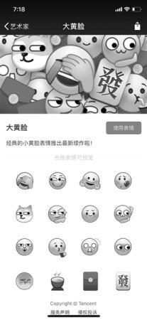 """""""捂脸""""是微信""""大黄脸""""表情系列中的一个"""