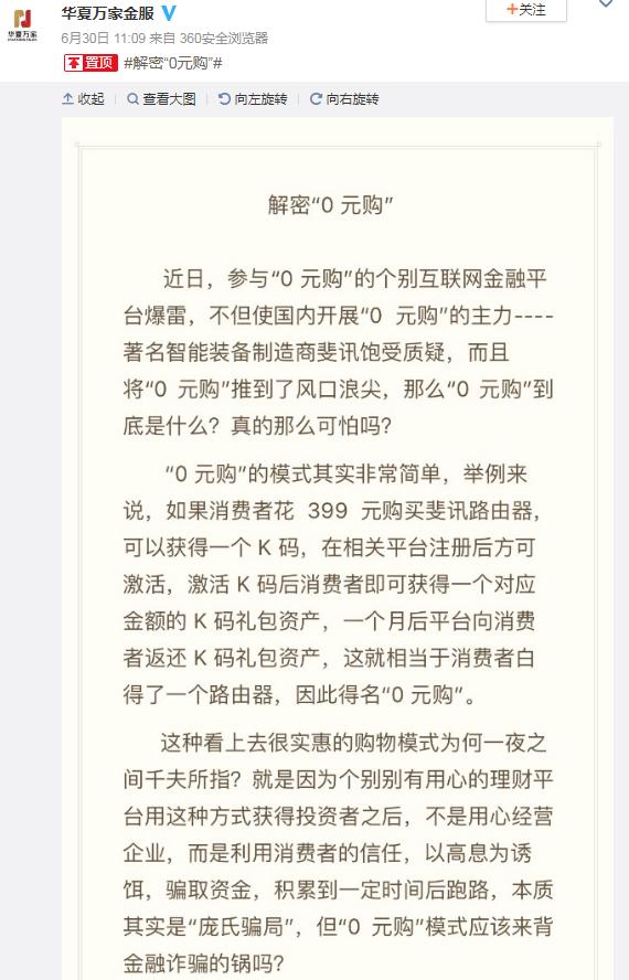 """斐讯""""0元购""""后续:网友投资华夏万家 不料今日余额突然变成负数的照片 - 11"""