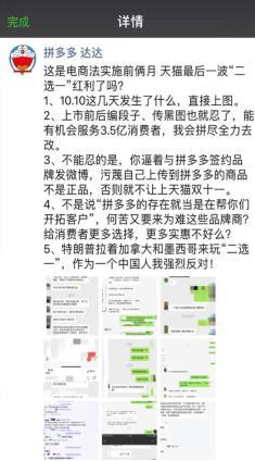 """""""双11""""将至 电商平台再掀商家""""二选一""""风波"""