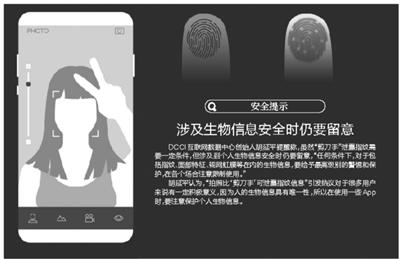 剪刀手照片可被用来还原指纹信息 超过3米才难以提取信息