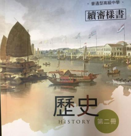 岛内高中历史教科书(中时电子报)