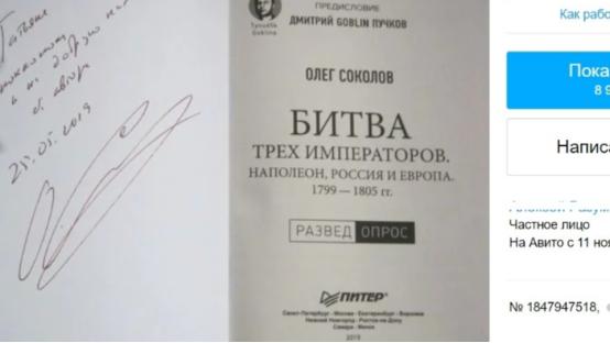 """俄著名史学家谋杀犯签名著作在网上""""天价""""出售"""
