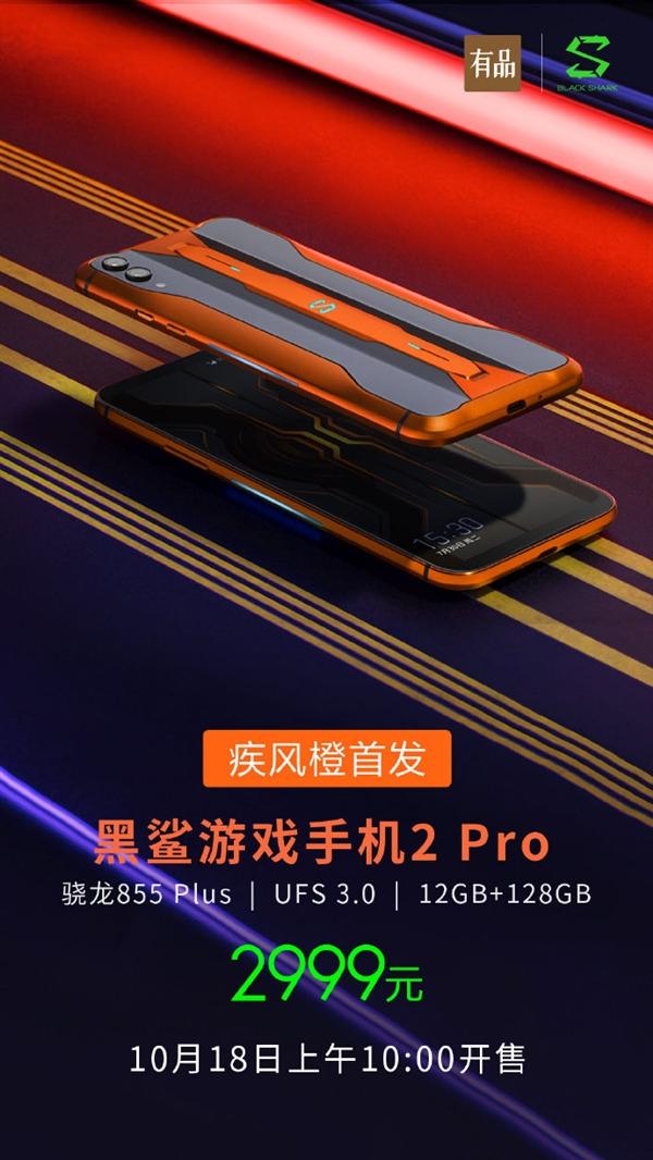 黑鲨2 Pro疾风橙版来了:855 Plus+12GB