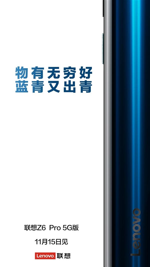 雙十一后首款855旗艦 聯想Z6 Pro 5G宣布:11月15日見