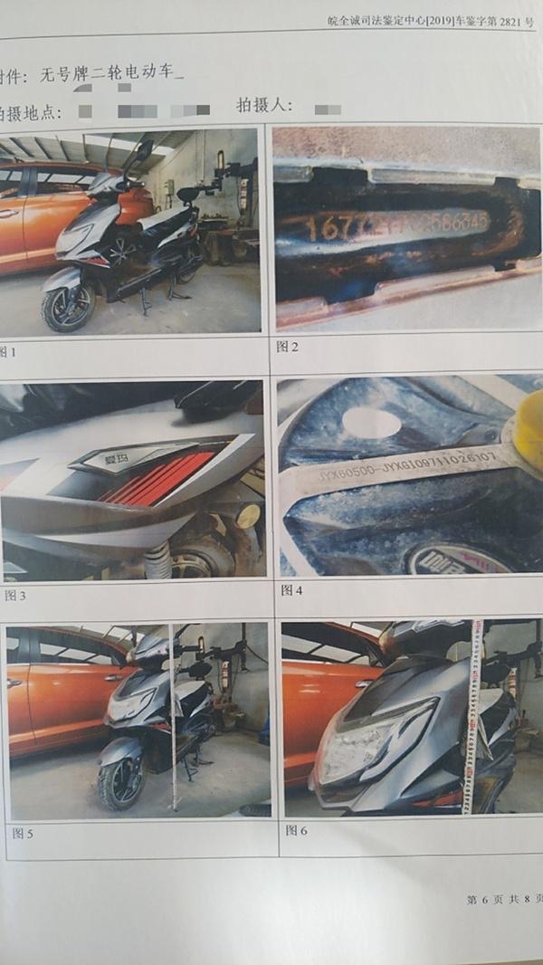 肇事车辆。来源:许女士提供