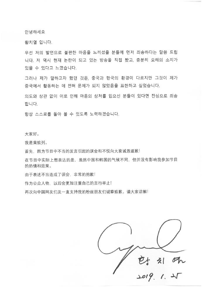 黃致列致歉信。圖片來自官方微博