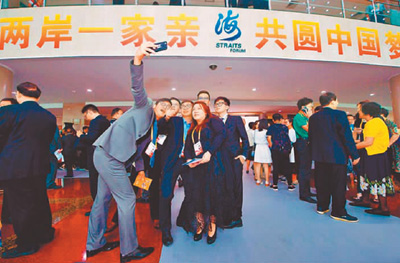 参加第九届海峡论坛的台青代表在论坛开始前合影。资料图片