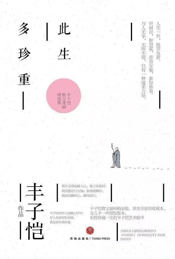 豐子愷先生今天120歲了,謝謝你畫裡的詩意和天真 影視 第6張