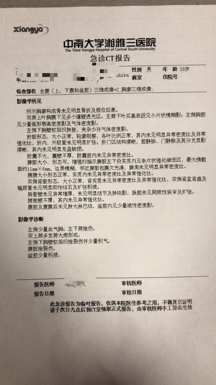 CT通知表现吴师长肺、脾脏等众处受损。受访者供图