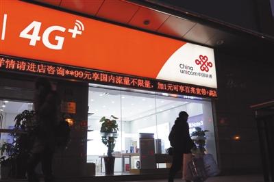 中国联通营业厅推出99元4G不限流量套餐。图/视觉中国
