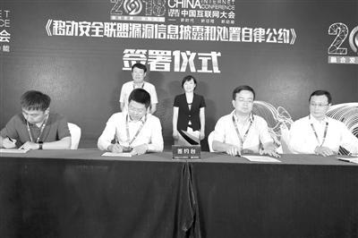 移动安全行动计划签约仪式(从左到右:百度安全、vivo、北京大学、中国信息通信研究院的相关负责人)。资料照片