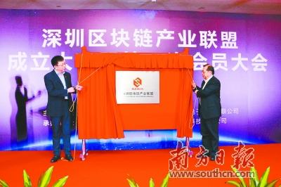深圳区块链产业联盟成立 拟搭建线上线下交流平台