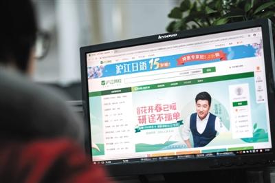 沪江连年巨亏 管理层集体降薪