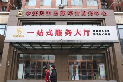 4月9日,位于海淀区紫金庄园的中安民生养老服务有限公司落锁,门口没有张贴关门说明。实习生 陈婉婷 摄