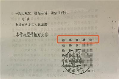 大足区检察院的起诉书显示,尹光德一案的主诉检察官为唐浩。受访者供图