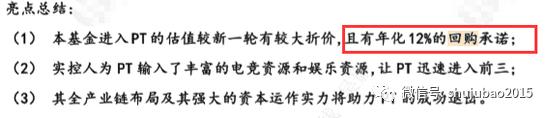 某单一投向熊猫TV的股权投资产品宣介材料