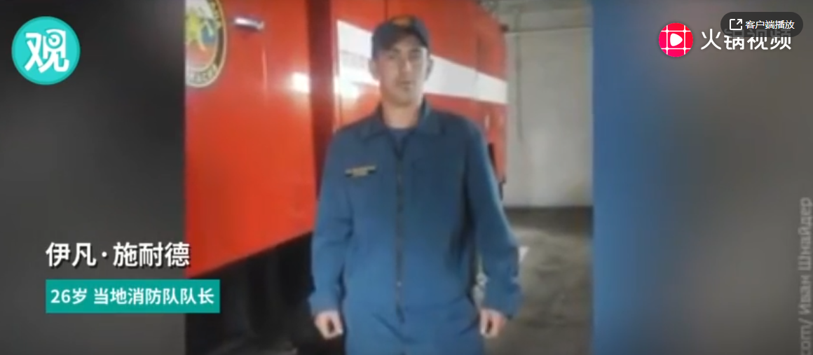 俄消防队长5次纵火被抓 声称想要测试队员效率