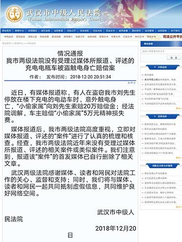 武汉中院针对紫牛音信采访发布的情况通报