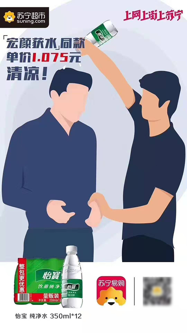 """""""'宏颜获水'同款单价1.075元,清凉!"""""""