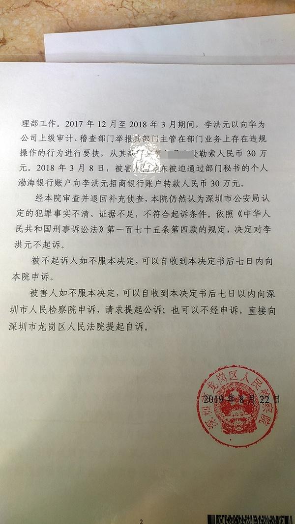 深圳市龙岗区人民检察院不起诉决定书 来源 :受访者提供