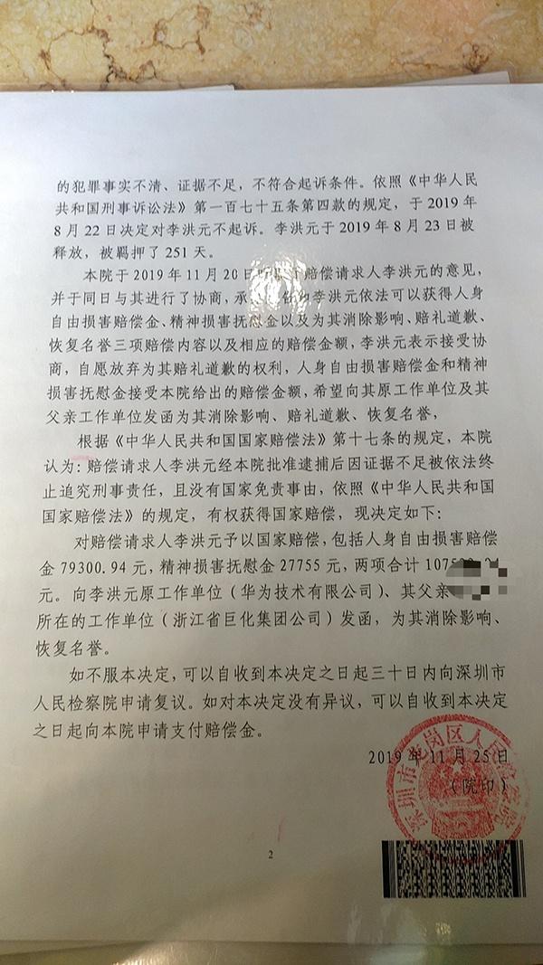 深圳市龙岗区人民检察院刑事赔偿决定书。来源:受访者提供