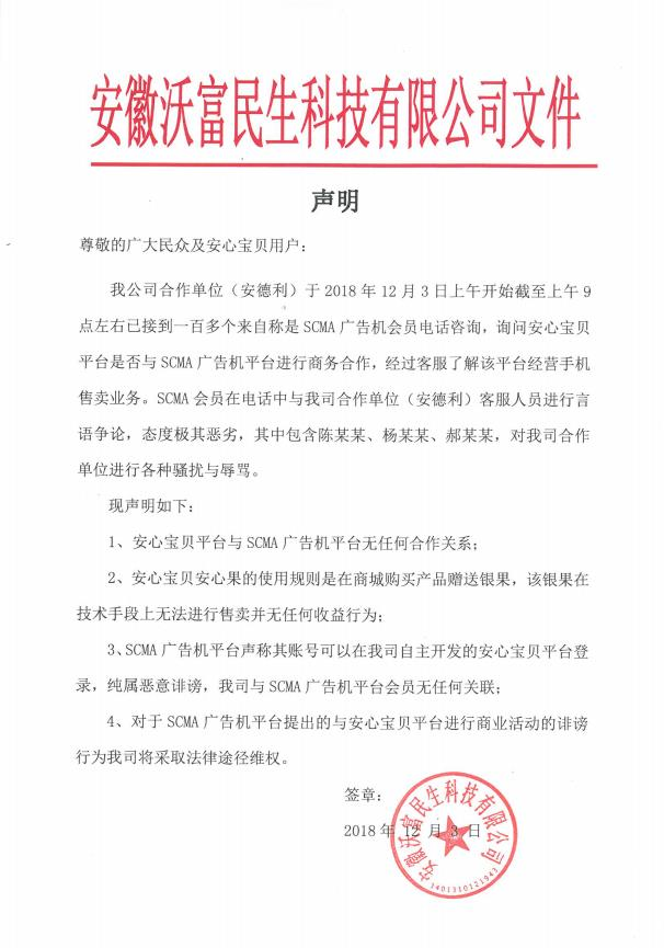安徽沃富民生科技有限公司声明