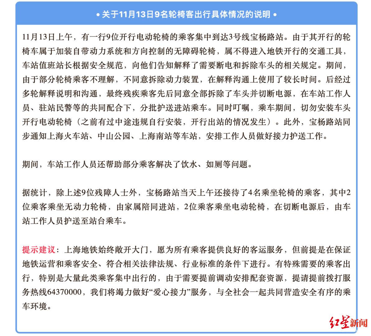 ↑上海申通地铁集团官方回应