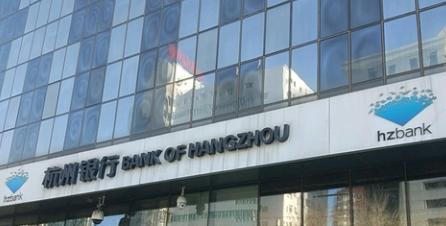 杭州银行台州分行被罚50万元 因理财销售行为不合规