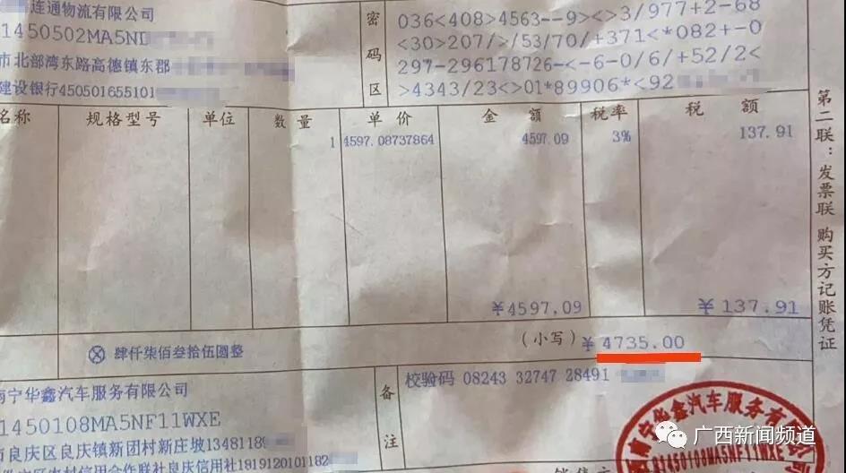 拖车60多公里公司要价4597元 司机:这合理吗?